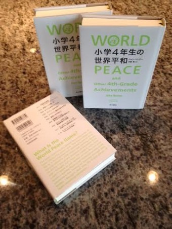 WORLD PEACE AND OTHER 4TH GRADE ACHIEVEMENTS NOW TRANSLATED INTO JAPANESE!