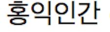korean-motto