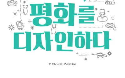 World Peace and Other 4th-Grade Achievements Now Available in Korean